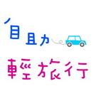 Travel自助輕旅行